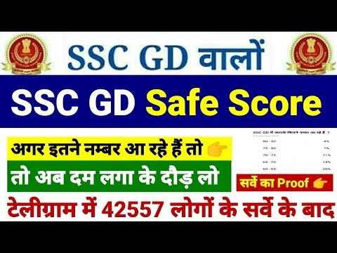 ssc-gd-constable-में-safe-score-क्या-है?-|-ssc-gd-safe-score-|-ssc-gd-cut-off-2019-|-ssc-gd-cut-off