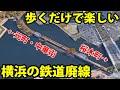 【横浜】鉄道廃線を歩くだけで楽しい 桜木町駅~中華街