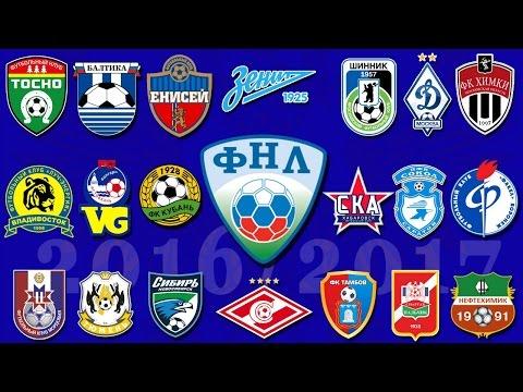 ФНЛ 2016/2017.Обзор 1/32 финала Кубка России 2016/2017