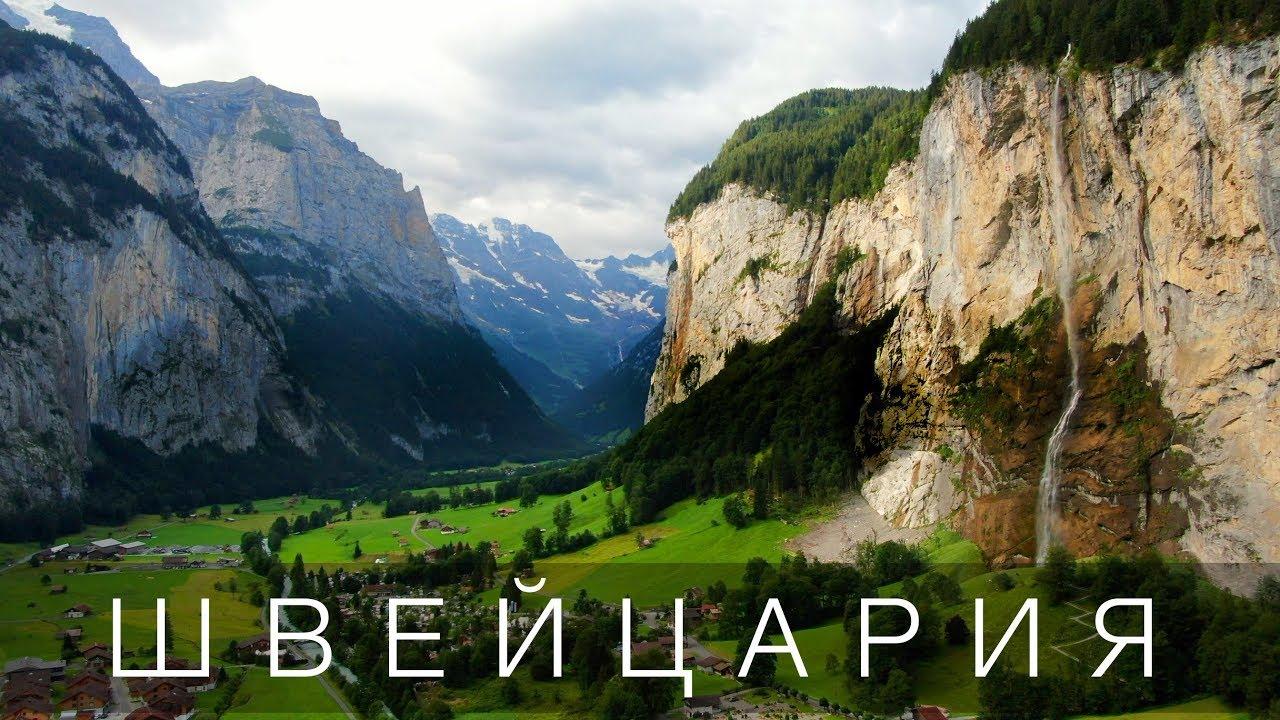 Швейцария. Почти идеальная страна. Большой Выпуск. - YouTube