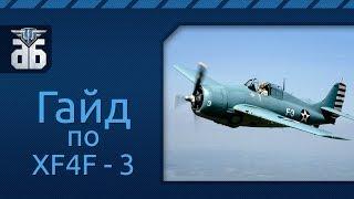 WoWP. Гайд по американскому истребителю  XF4F 3.