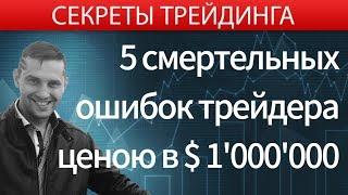 5 смертельных ошибок трейдера на 1 000 000$ // Обучение торговли на Бирже [Ерин Роман]