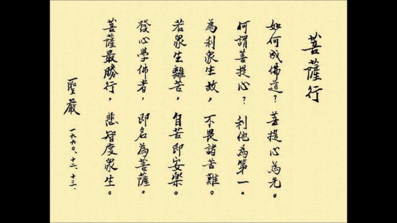 菩薩行 法鼓山 聖嚴法師 - YouTube