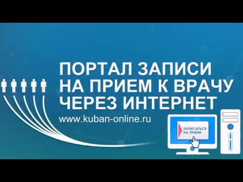 Запись на приём к врачу через Интернет