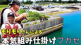 沖縄最強漁師の本気組みフカセ仕掛けと釣りが見たい!