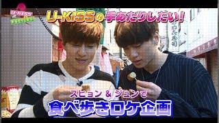 【ミュージック・ジャパンTV】U-KISSの手あたりしだい!みどころ#74