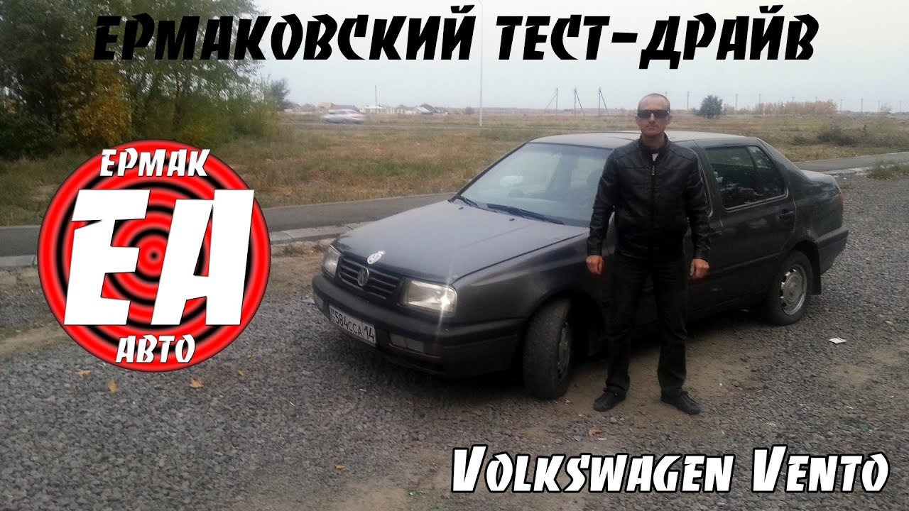 ЕРМАКОВСКИЙ ТЕСТ-ДРАЙВ. Volkswagen Vento