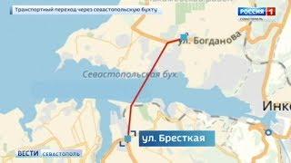 Длина моста через Севастопольскую бухту составит 935 метров