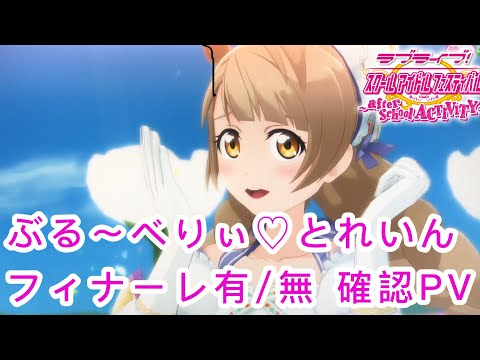 【スクフェスAC】ぶる〜べりぃ♡とれいん フィナーレ有/無 確認PV