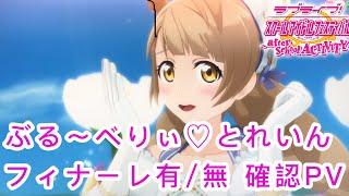 2018/09/12 追加 南ことりソロ楽曲「ぶる〜 べりぃ♡とれいん」 □各スキル...