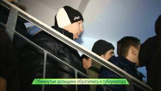Обманутые дольщики. 5.12.2013. ИК Город
