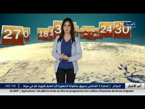جديد توقعات أحوال الطقس لصبيحة وظهيرة اليوم الثلاثاء 14 فيفري 2017