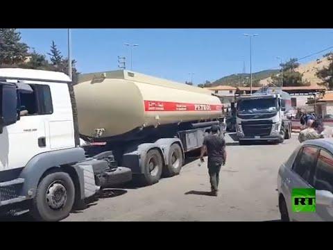 وصول شحنة المساعدات النفطية العراقية إلى بيروت  - نشر قبل 10 ساعة