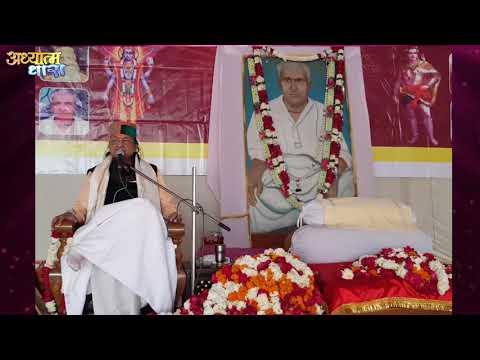 Pravachan - 10.03.2020 Morning | Sant Kripal Singh | Adhyatma Niketan