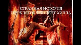 Мастер Ужасов - Странная История. Проклятие Сайлент Хилла.(Страшные Истории)