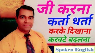 English Vocabulary | English sentences for daily use in hindi | अंग्रेजी बोलना सीखें