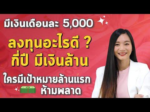 มีเงิน 5,000 บาท ลงทุนอะไรดี? กี่ปีมีเงินล้าน l วางแผน ลงทุน ผ่านสินทรัพย์อะไร?ให้ไปถึงล้านแรก!