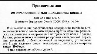 ВИА Лейся, песня День Победы