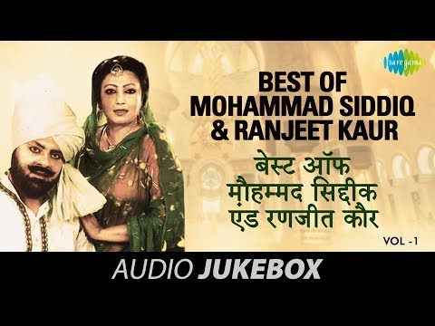 Best of Mohammad Siddiq & Ranjeet Kaur | Punjabi Duet Songs | Volume-1 | Audio Juke Box