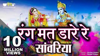 Best Rajasthani Holi Songs 2018   Rang Mat Dare Re Full HD   Marwadi Fagan Dance Songs