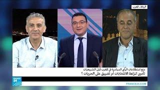 المغرب-منع استطلاعات الرأي قبل التشريعيات.. ضمان لنزاهتها أم تضييق على الحريات؟