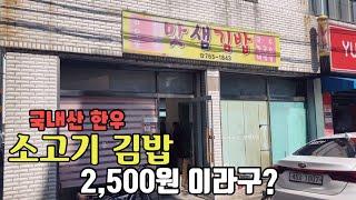 #대구분식맛집 한우 소고기 김밥이 2,500원, 25년…