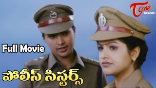 Police Sisters - Full Length Telugu Movie - Roja - Raasi