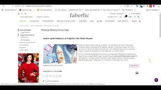 Мой доход на проекте Фаберлик Онлайн! Сколько можно зарабатывать не выходя из дома
