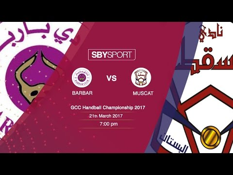 BarbarX Muscat | GCC Handball Championship 2017 | مسقط العماني X باربار البحريني