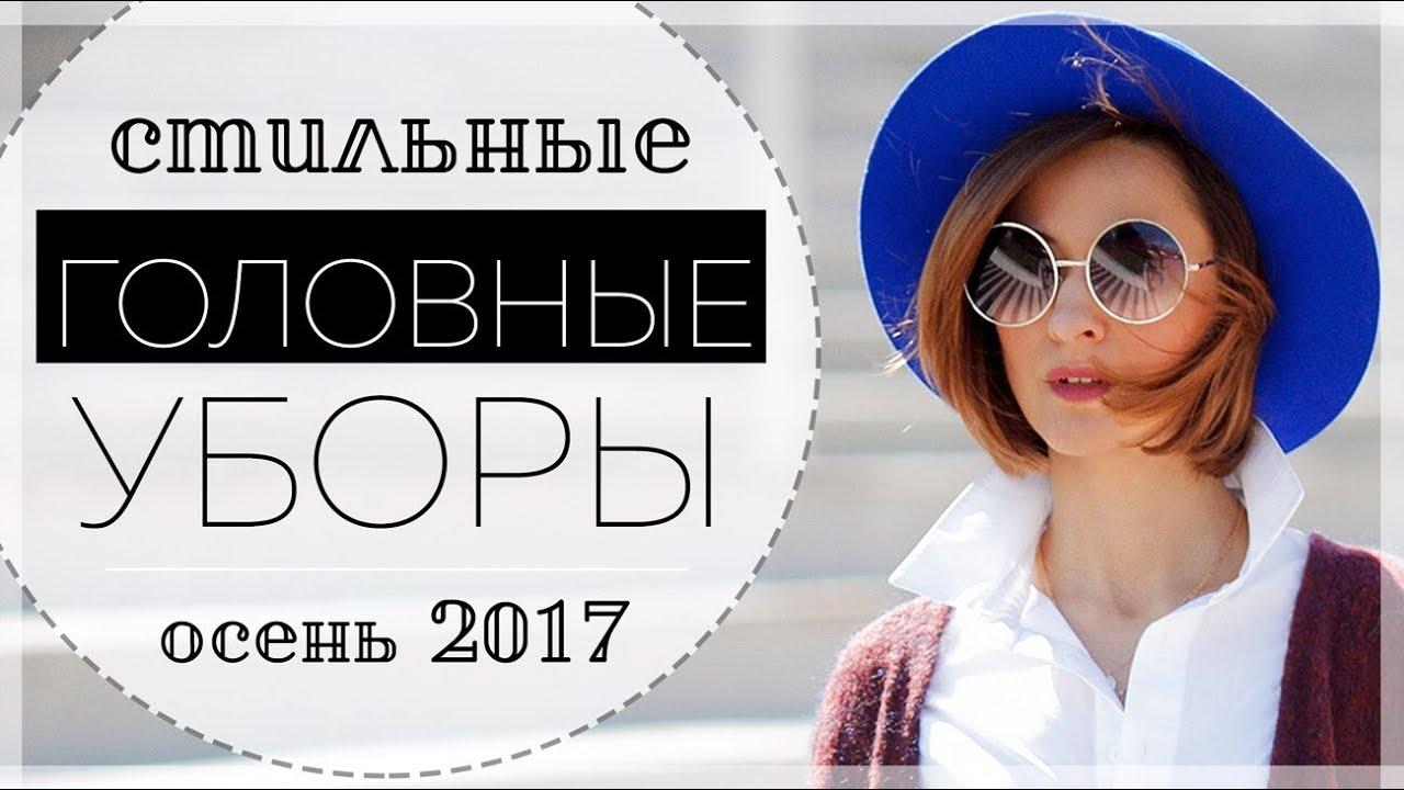 Модные вязаные кепки для женщин - YouTube