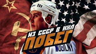Александр Могильный: самый громкий побег из СССР в НХЛ