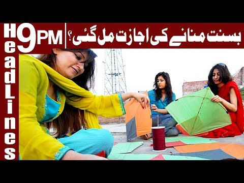 Basant Festival started in Faisalabad - Headlines & Bulletin 9 PM - 9 February 2018 - Express News