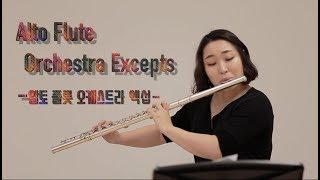 알토 플룻 오케스트라 엑섭 Alto Flute Orchestral Excerpts 플루티스트 김주희