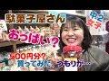 """【おっぱい?】中2女子が駄菓子屋さんで500円分?買ってみた、つもりが…""""中学生女子""""""""jc"""""""