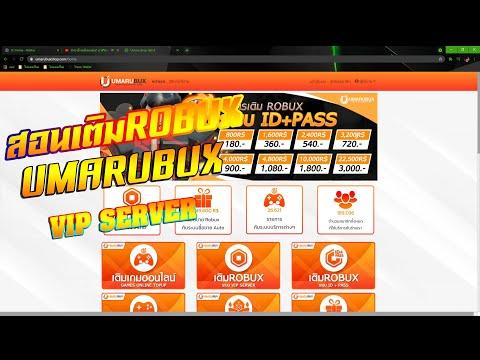 สอนวิธีEP.6 สอนเติมROBUXเเบบใหม่ VIP SERVERง่ายมากๆ