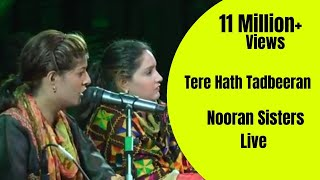 NOORAN SISTERS :- TERE HATH TADBEERAN | LIVE AT AMRITSAR 2016 | OFFICIAL FULL VIDEO HD