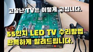55인치 LED TV 수리는 이렇게 합니다./TV 전원…