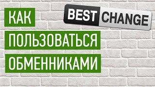 как пользоваться обменниками Бестчендж  Bestchange // Как перевести деньги
