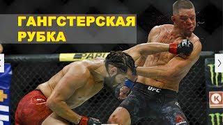 Обзор самого кровавого боя: Нейт Диаз - Хорхе Масвидаль + UFC 244