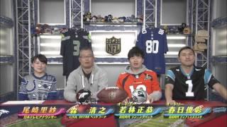 NFL倶楽部Web版 week21