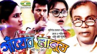 gayer manush   drama   episode 6 10   fazlur rahman babu   shoshi   a kh m hasan   humaira himu