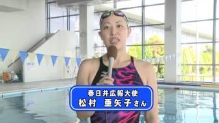 市政だより 春日井広報大使の情熱教室 松村亜矢子の水中運動