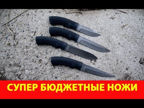 Супер бюджетные ножи