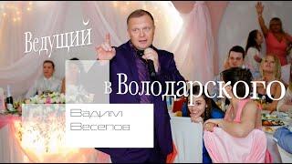 Володарского, Ведущий поющий на корпоратив, юбилей, тамада на свадьбу, баянист в Володарском.