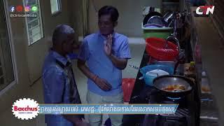បានមើល បានសើច | CTN Watch and Laugh | EP24 អ្នកស្រែចូលក្រុង, Khmer Comedy