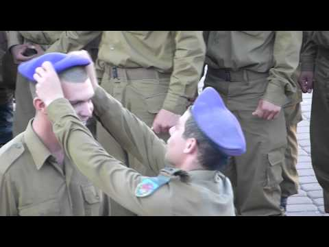 Givati Beret Ceremony