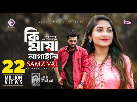 Ki Maya Lagaili  কি মায়া লাগাইলি  Samz Vai  Bangla New Song 2019  Official Video