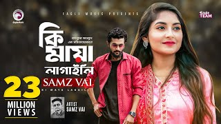 Ki Maya Lagaili Samz Vai Bangla New Song 2019 Official Video