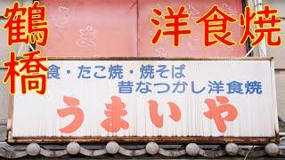 鶴橋 お好み焼き 洋食焼 イカ焼き「うまいや」Japanese Food Okonomiyaki & Ikayaki in Osaka 2021.1.17