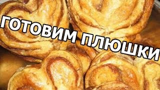 Как приготовить плюшки. Вкусный рецепт плюшек!(МОЙ САЙТ: http://ot-ivana.ru/ ☆ Рецепты тортов: https://www.youtube.com/watch?v=6MEp6fDdiX8&list=PLg35qLDEPeBRIFZjwVg2MQ0AD-8cPasvU ..., 2015-10-08T13:31:42.000Z)